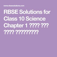 RBSE Solutions for Class 10 Science Chapter 1 भोजन एवं मानव स्वास्थ्य Gay Lussac, Hindi Medium, Degrees Of Freedom, Animal Cell, Nervous System, Physics, Literature, Science, Literatura