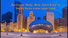 """Выставка """"Body. Mind. Spirit Expo"""" в Чикаго. Март 2018 г."""