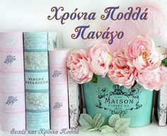 Glass Vase, Shabby Chic, Room Interior, Home Decor, Art, House, Home, Art Background, Decoration Home