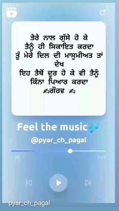 Healing Heart Quotes, Remember Quotes, Punjabi Wedding, Heartbroken Quotes, Romantic Love, Love Quotes For Him, True Words, Music Quotes, Love Songs