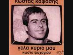 ~~~ We had such a good time seeing Kostas Kafasis in Greece Dad, I love you, xox ~~  ΚΩΣΤΑΣ ΚΑΦΑΣΗΣ - Γέλα Κυρία μου (audio) I Miss You Dad, Love You, Comedy Clips, Greek Music, Dance With You, Youtube I, Film Books, Me Me Me Song, My Favorite Music