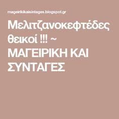 Μελιτζανοκεφτέδες θεικοί !!! ~ ΜΑΓΕΙΡΙΚΗ ΚΑΙ ΣΥΝΤΑΓΕΣ