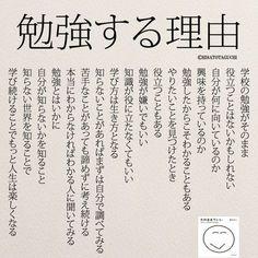 心を強くする言葉 making a funnel cake - Funnel Cake Japanese Quotes, Japanese Words, Wise Quotes, Famous Quotes, Inspirational Quotes, Great Words, Love Words, Mother Son Quotes, Favorite Words
