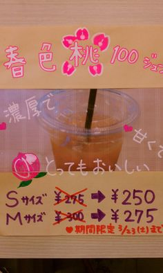Warm in Kobe.Spring's come(*^_^*)Our 『Spring☆peach 100% juice』 is ¥25yen DC from today♪So rich&sweet&delicious Yamanashi regional peach 100% juice☆Using the water of southern alps of Japan♪Until 3/23(Sat)!Let's try it☆