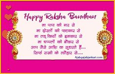 Images of Raksha Bandhan, रक्षा बंधन फोटोज happy raksha bandhan HD images, pictures , photo Raksha Bandhan Images, Ego Quotes, Happy Rakshabandhan, Hd Images, Hindi Quotes, Ads, Background Images Hd