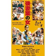#後妻業の女 #8月27日公開 by mizukawa_asami