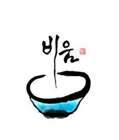 캘리그라피 - 비움, 나 하늘로 돌아가리라 Typography Logo, Typography Design, Logo Design, D Calligraphy, Asian Wall Decor, Korean Crafts, Rune Symbols, Korean Quotes, Korean Art
