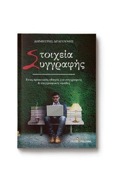Στοιχεία Συγγραφής - Εκδόσεις Φυλάτος | Fylatos Publishing Cover, Books, Libros, Book, Book Illustrations, Libri