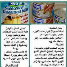 بدائل Sweet Recipes, Snack Recipes, Dessert Recipes, Cooking Recipes, Tart Recipes, Arabic Dessert, Arabic Food, Lebanese Recipes, Turkish Recipes