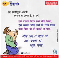 Hindi funny jokes - India - Best joke of the Day