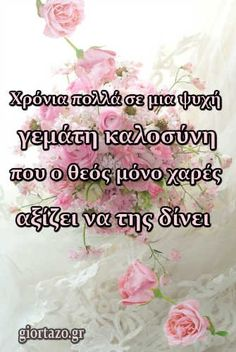 Happy Name Day, Birthday Wishes, Happy Birthday, Greek Quotes, Cool Words, Birthdays, Thankful, Love You, Names