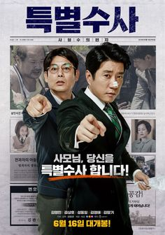 [Photos] Added new posters for the #koreanfilm 'Proof of Innocence'