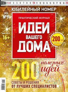 Журнал Идеи вашего дома Сентябрь 2015 Россия онлайн читать, смотреть, скачать pdf бесплатно