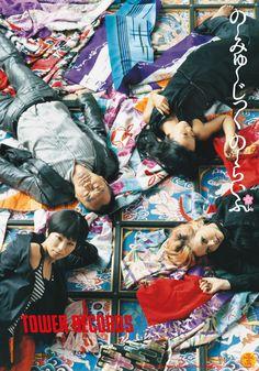 「さくらん」 椎名林檎 & 斎藤ネコ & 土屋アンナ & 蜷川実花  <2007年2月>