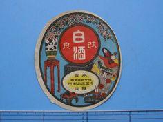 戦前 酒票 岩谷堂町 陸中 日本酒 ラベル 登録商標 (K2)5_画像1 Bottle Labels, Liquor, Decorative Plates, Auction, Japan, Alcohol, Japanese, Liqueurs