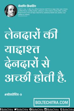 Benjamin Franklin Quotes in Hindi       Part 9