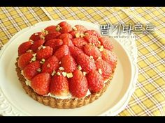 딸기 타르트 만들기 베이킹: baking how to make strawberry tart いちごタルト[이제이레시피 : EJ recipe] - YouTube