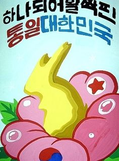 하나되어 활짝핀 통일 대한민국