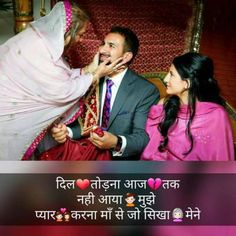 Dil Shayari (दिल शायरी) Dil Shayari in Hindi Images Photo Happy Mother Quotes, Daughter Quotes In Hindi, Happy Family Quotes, Mothers Love Quotes, Happy Mothers Day Images, Mother Daughter Quotes, Mom Quotes, Advice Quotes, Heart Quotes