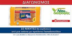Μπες στη κλήρωση του Διαγωνισμού του Logodiatrofis.gr με προϊόντα ΠΑΠΑΔΟΠΟΥΛΟΥ Personal Care, Men