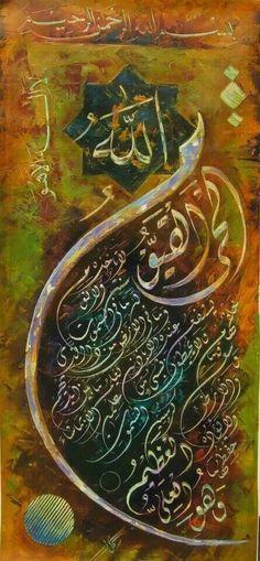 اللهم صل على محمد و آل محمد و عجل فرجهم و أهلك اعدائهم أجمعين