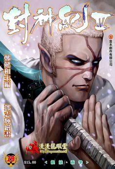 Feng Shen Ji II - Chapter 93 - 2