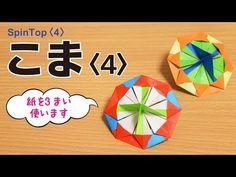 折り紙 Origami・こま4 SpinTop4 - YouTube