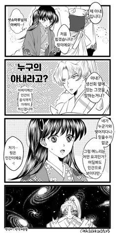 Drawing Practice, Inuyasha, Manga, Drawings, Ship, Anime Characters, Couples, Sons, Drawing Exercises