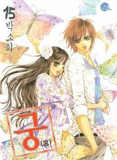 Goong - manhwa. Drôle, romantique, magnifique !