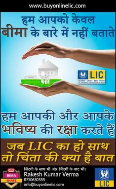 20 Lic Images Ideas Lic Images Life Insurance Corporation Insurance Investments