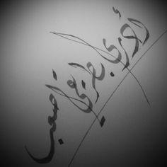 ادري بطريقي صعب Arabic Calligraphy, Arabic Calligraphy Art