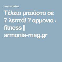 Τέλειο μπούστο σε 7 λεπτά!   ? αρμονια › fitness    armonia-mag.gr Fitness