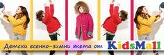 Детски якета - зимни и есенни модели за вашите деца