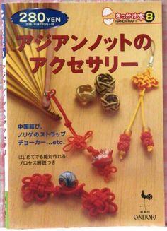 Handicraft Book アジアンノットのアクセサリーハンドメイド手作り インテリア 雑貨 Handmade ¥180yen 〆08月27日