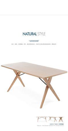 丹麦依诺维绅简约原木餐桌北美原生橡木弯曲美学系列艾克斯-tmall.com天猫
