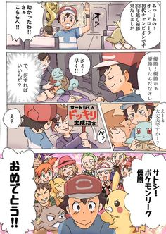 su❁原稿53% (@Hskm2Su) / Twitter Pokemon Ash Ketchum, Ash Pokemon, Pokemon Comics, Pokemon Images, Pokemon Pictures, Fight Me Meme, Pikachu Drawing, Pokemon Game Characters, Pokemon Couples
