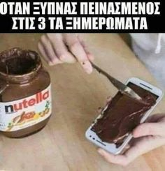 Nutella Quotes, Funny Greek Quotes, Funny Statuses, Funny Vid, Markiplier, Funny Stories, Funny Cartoons, Funny Photos, Funny Texts