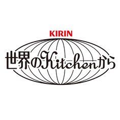 """キリンビバレッジ「世界のKitchenから」。私たち、""""世界のKitchenから""""は、世界の家庭を訪れ、おいしい知恵やワザを学んでいます。そこでひ…"""