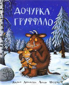 """Книга """"Дочурка Груффало"""" Джулия Дональдсон - купить на OZON.ru книгу The…"""