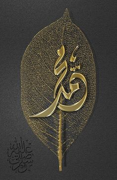 calligraphy Muhammad PBUH by on Arabic Calligraphy Design, Arabic Calligraphy Art, Arabic Art, Islamic Decor, Islamic Wall Art, Islamic Images, Islamic Pictures, Islamic Art Pattern, Arabic Pattern