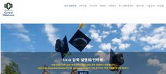 #미국 #주립대 #UCO 재학생의 UnOfficial 블로그 : UCO #주립대의 거부할 수 없는 장점, 저렴한 #유학비용 #미국유학
