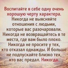 Фотография Life Philosophy, Meaning Of Life, Life Motivation, Self Development, Bible Quotes, Quotations, Love Quotes, Knowledge, Wisdom