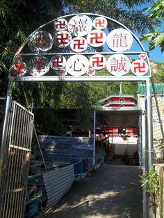 Buddhism and the West · Kenton de Jong Travel - Buddhist Swastika http://kentondejong.com/blog/buddhism-and-the-west