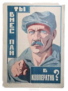 You made a share in the co-op? (1920s.), Author: D. Zhukov, USSR