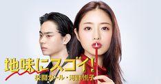 日本テレビ「地味にスゴイ!校閲ガール・河野悦子」 (2016年10月期 水曜ドラマ)公式サイトです。