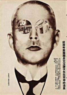 world peace news service: 'portrait of the chief of the economic survey team, kodama kenji, during his visit to china' - c.1930s [illustrations from the 1930s chinese magazine 'modern sketch'; link to series of drawings/designs]