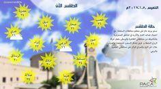#شبكة_أجواء : أرصاد #عمان