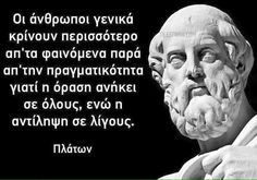 Poem Quotes, Wise Quotes, Motivational Quotes, Poems, Inspirational Quotes, Qoutes, My Heart Quotes, Greek History, Greek Quotes