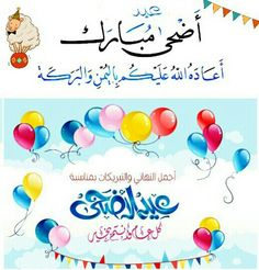 عيد اضحى مبارك Eid Al Adha Greetings, Eid Cards, Diy And Crafts, Allah, God, Allah Islam