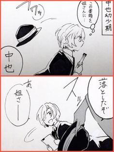 Chuuya Stray Dogs Anime, Bongou Stray Dogs, Chuuya Nakahara, Levi X Eren, Cartoon Games, Funny Stories, Funny Dogs, Geek Stuff, Manga